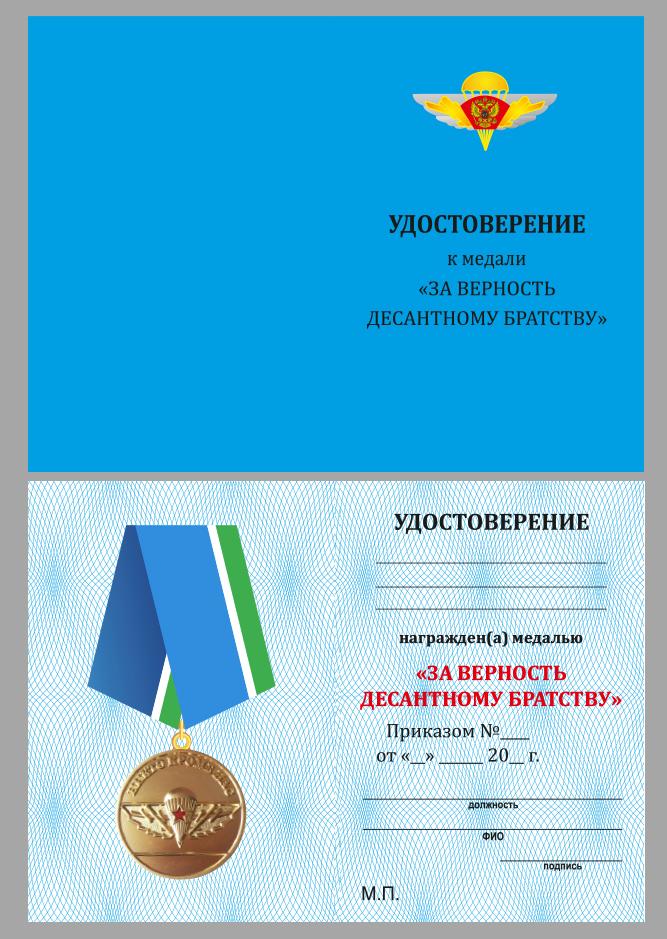 Медаль За верность десантному братству на подставке - удостоверение