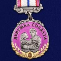 """Медаль """"За верность"""" девушке солдата"""
