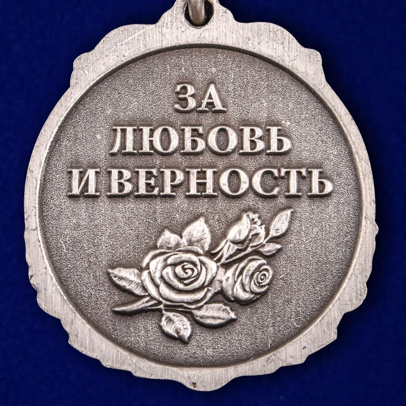 """Купить медаль """"За верность"""" девушке солдата"""