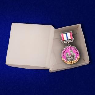 """Медаль """"За верность"""" девушке солдата с доставкой"""