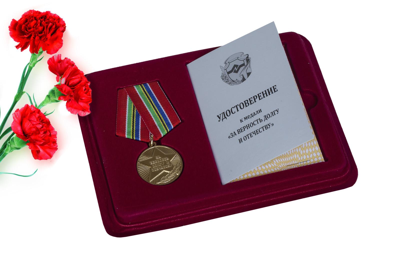 Купить медаль За верность долгу и Отечеству онлайн с доставкой