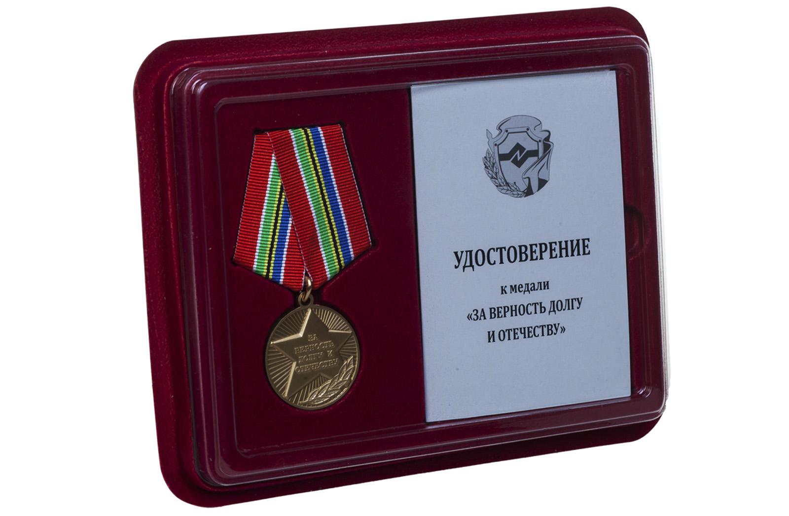 Медаль За верность долгу и Отечеству - в футляре с удостоверением