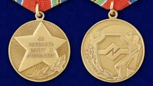 Медаль За верность долгу и Отечеству - аверс и реверс