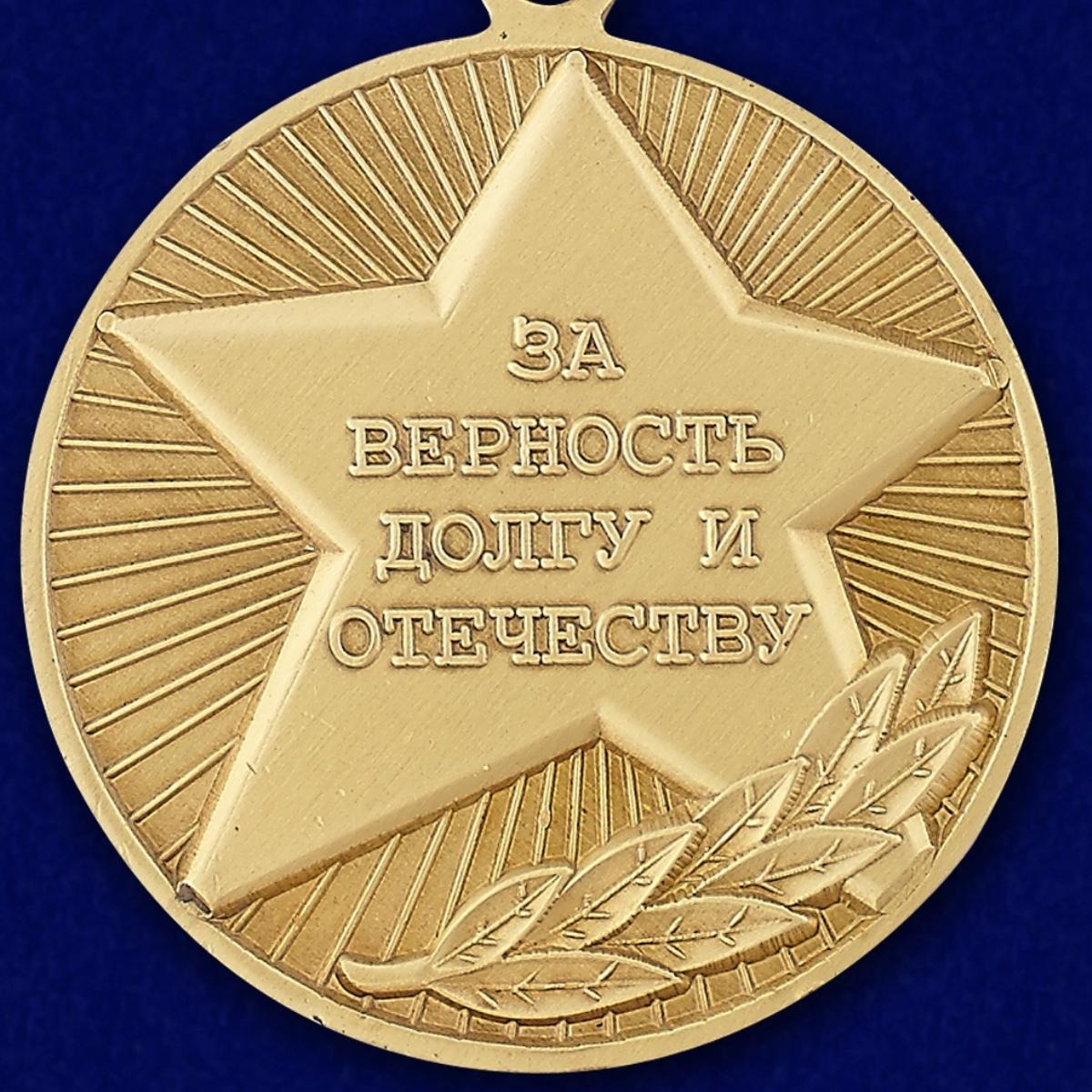 """Медаль """"За верность долгу и Отечеству"""" - аверс"""