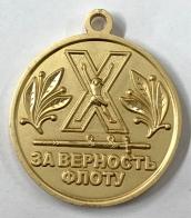 Медаль За верность флоту