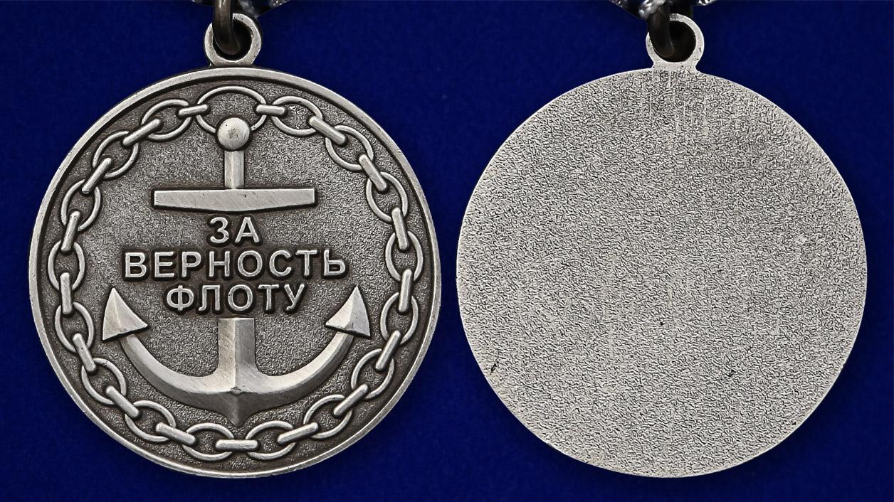 """Медаль """"За верность флоту"""" - аверс и реверс"""