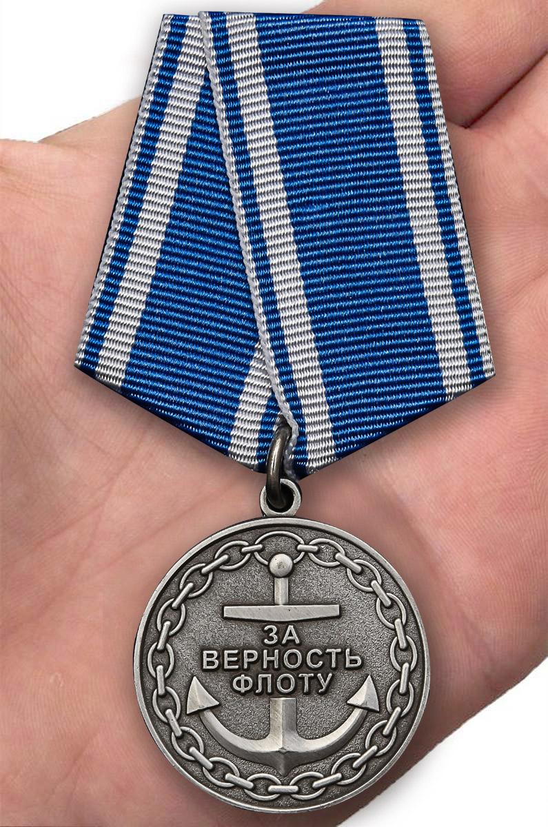 """Выгодная цена медали """"За верность флоту"""""""
