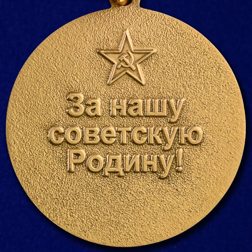 """Медаль """"За верность присяге"""""""