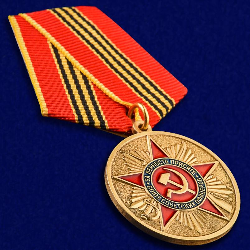 Медаль «За верность присяге» (Союз Советских офицеров)