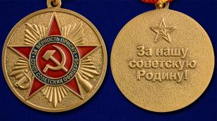 """Медаль """"За верность присяге"""" - аверс и реверс"""