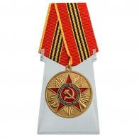 Медаль За верность присяге на подставке