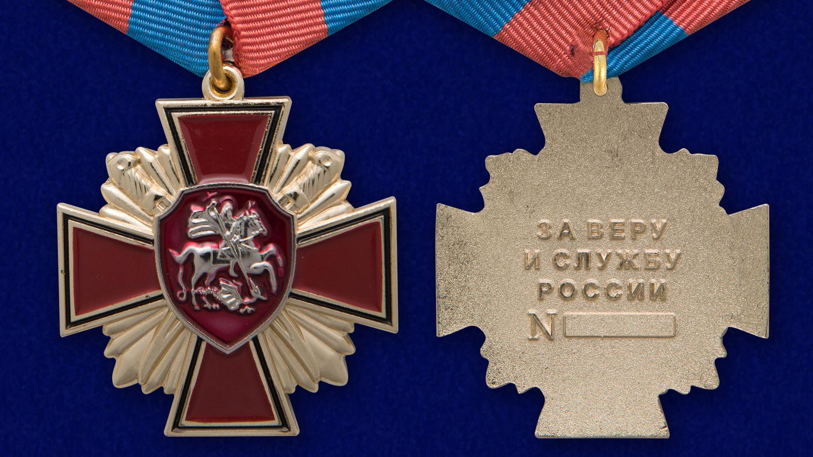 """Медаль """"За веру и службу России"""" - аверс и реверс"""