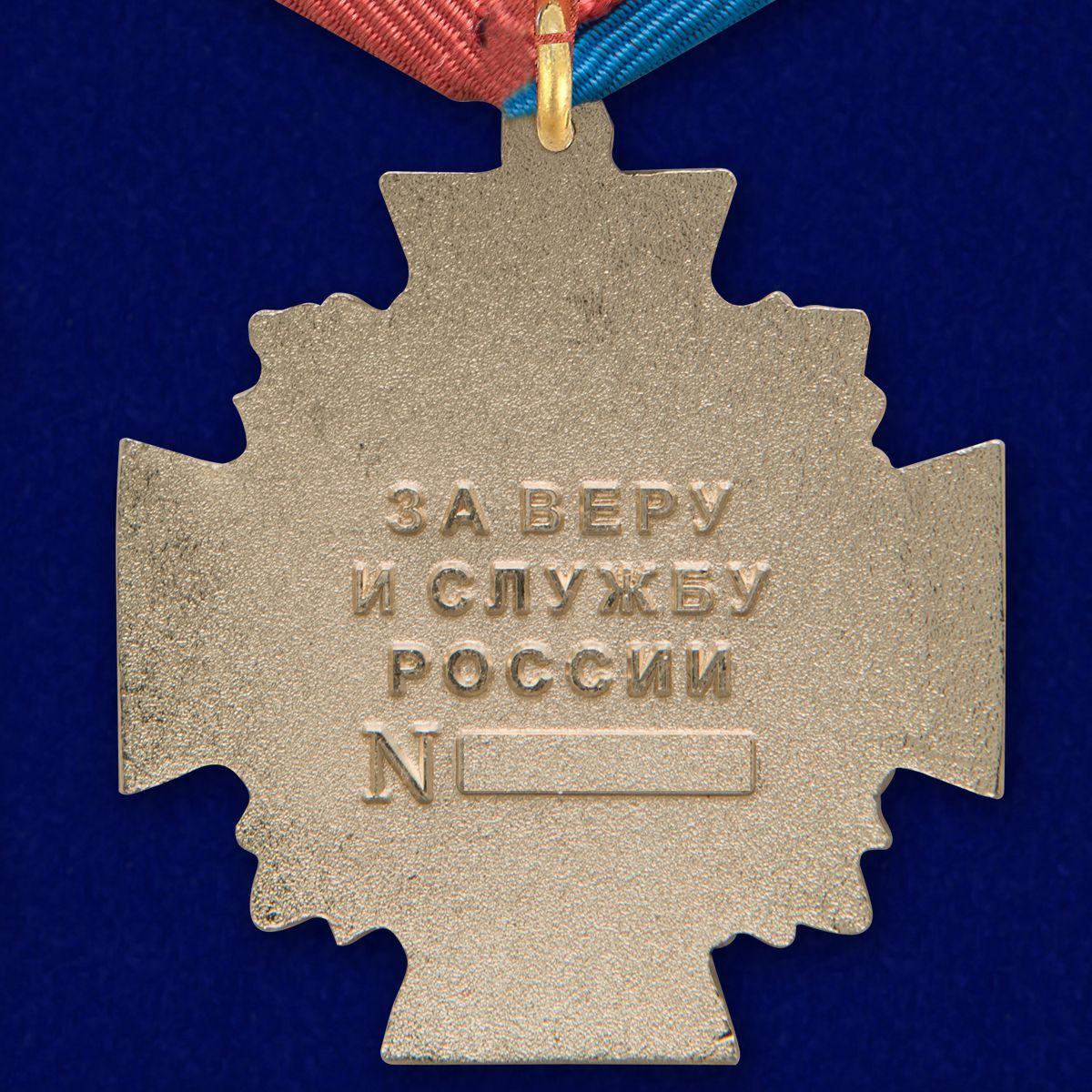 """Медаль """"За веру и службу России"""" в футляре из темно-бордового флока - купить с доставкой"""