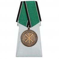 Медаль За Веру и Труд на подставке