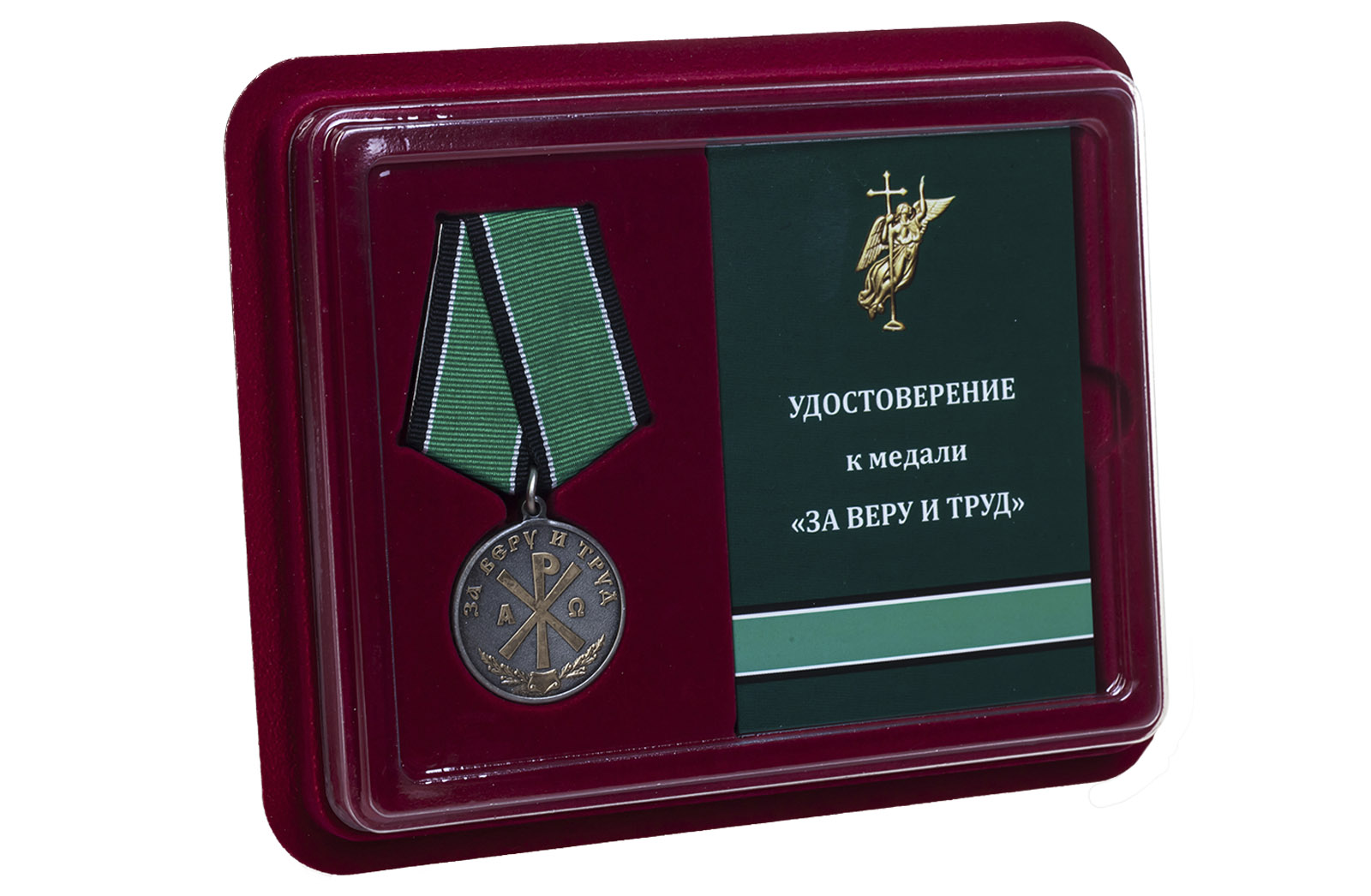 Купить медаль За Веру и Труд в футляре с удостоверением с доставкой в ваш город