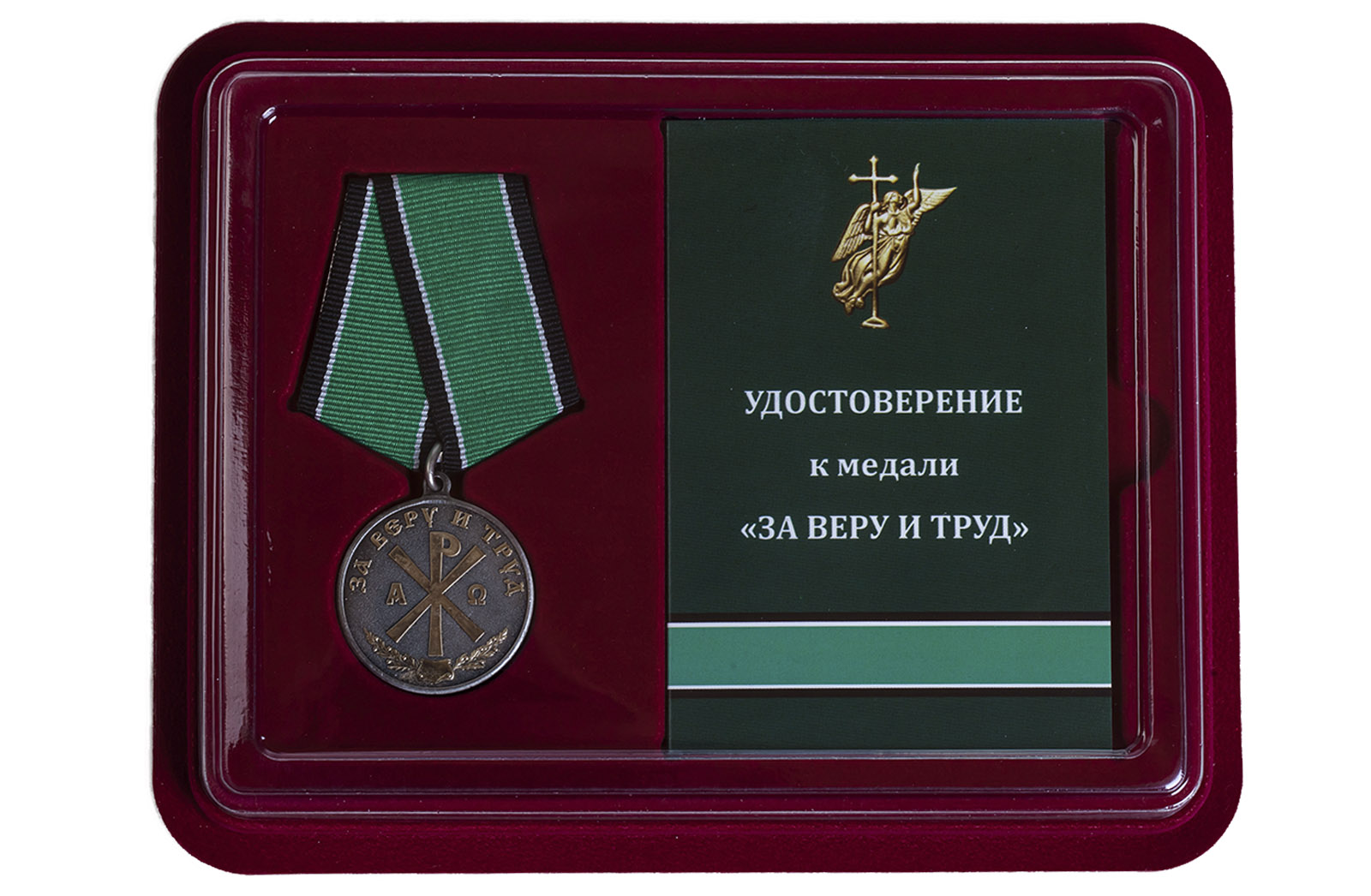 Медаль За Веру и Труд в футляре с удостоверением