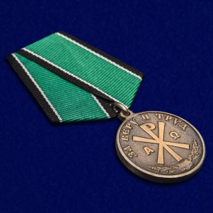 Медаль За Веру и Труд в футляре с удостоверением - общий вид