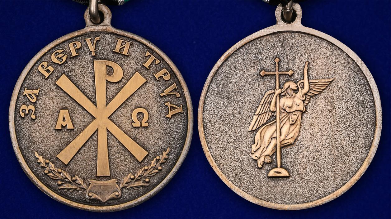 Медаль За Веру и Труд в футляре с удостоверением - аверс и реверс