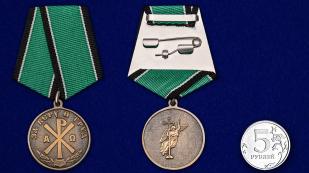 Медаль За Веру и Труд в футляре с удостоверением - сравнительный вид