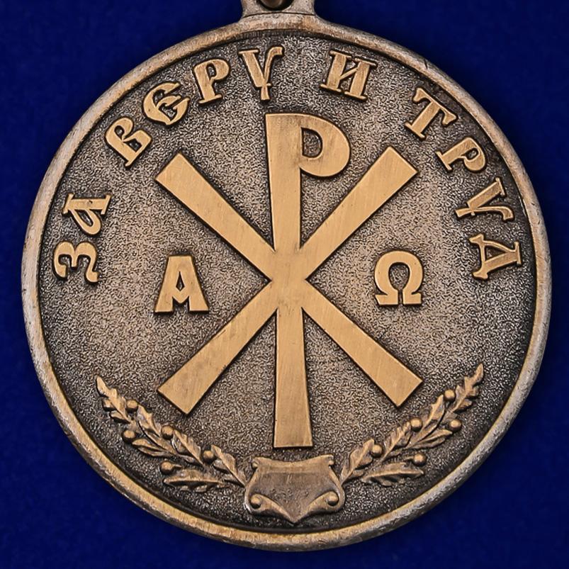 """Заказать медаль """"За веру и труд"""""""