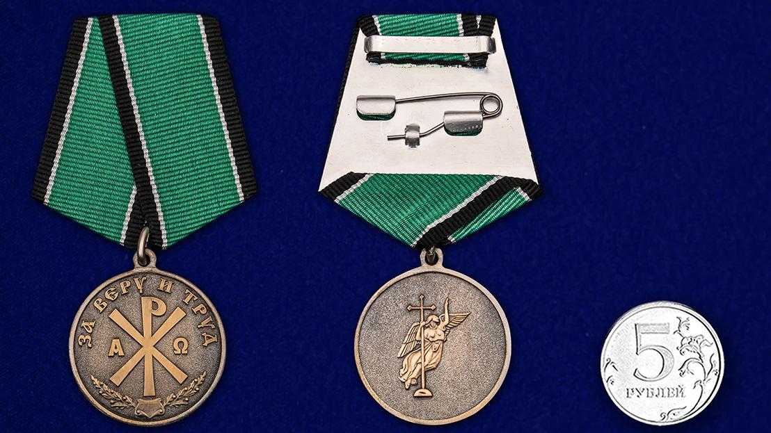 """Медаль """"За веру и труд"""" сравнительный вид"""