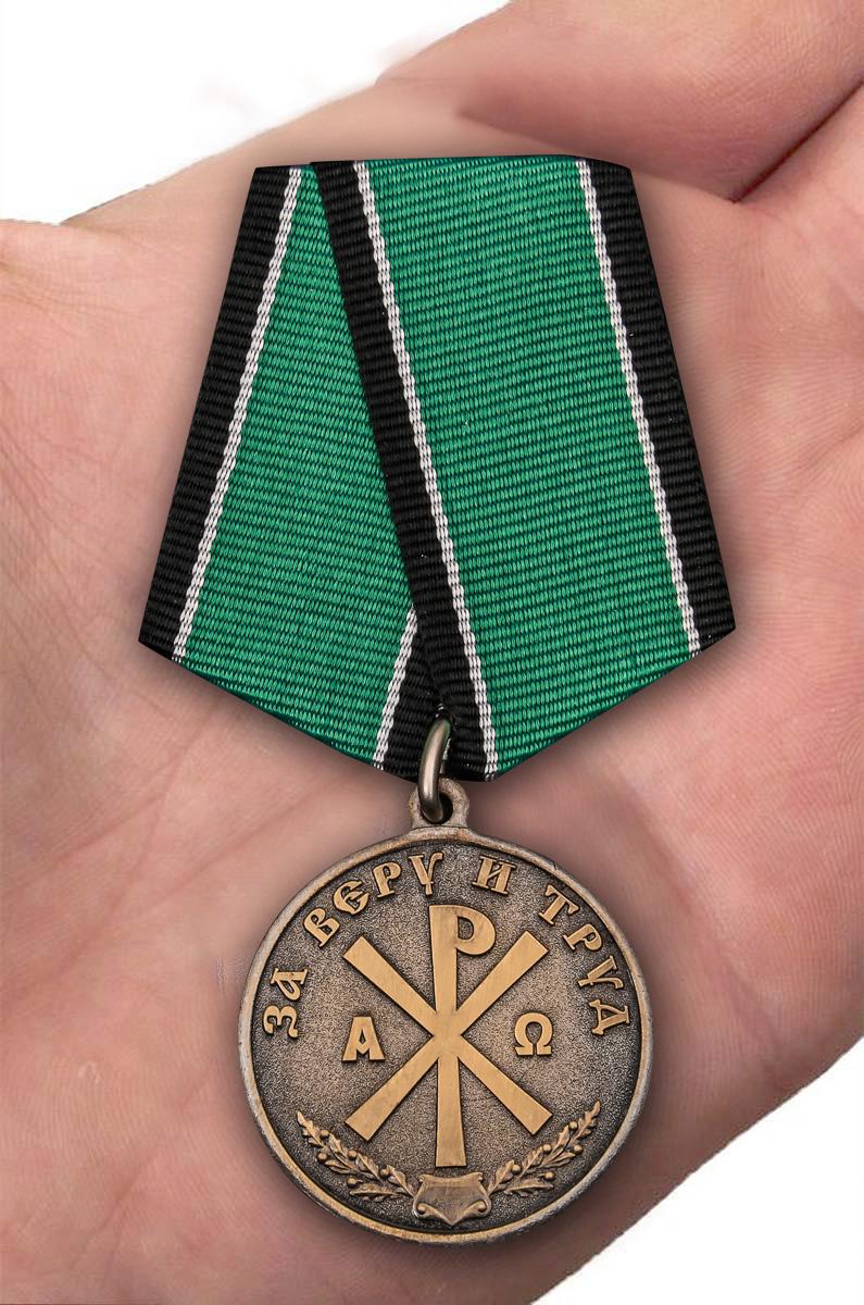 "Медаль ""За веру и труд"" вид на ладони"