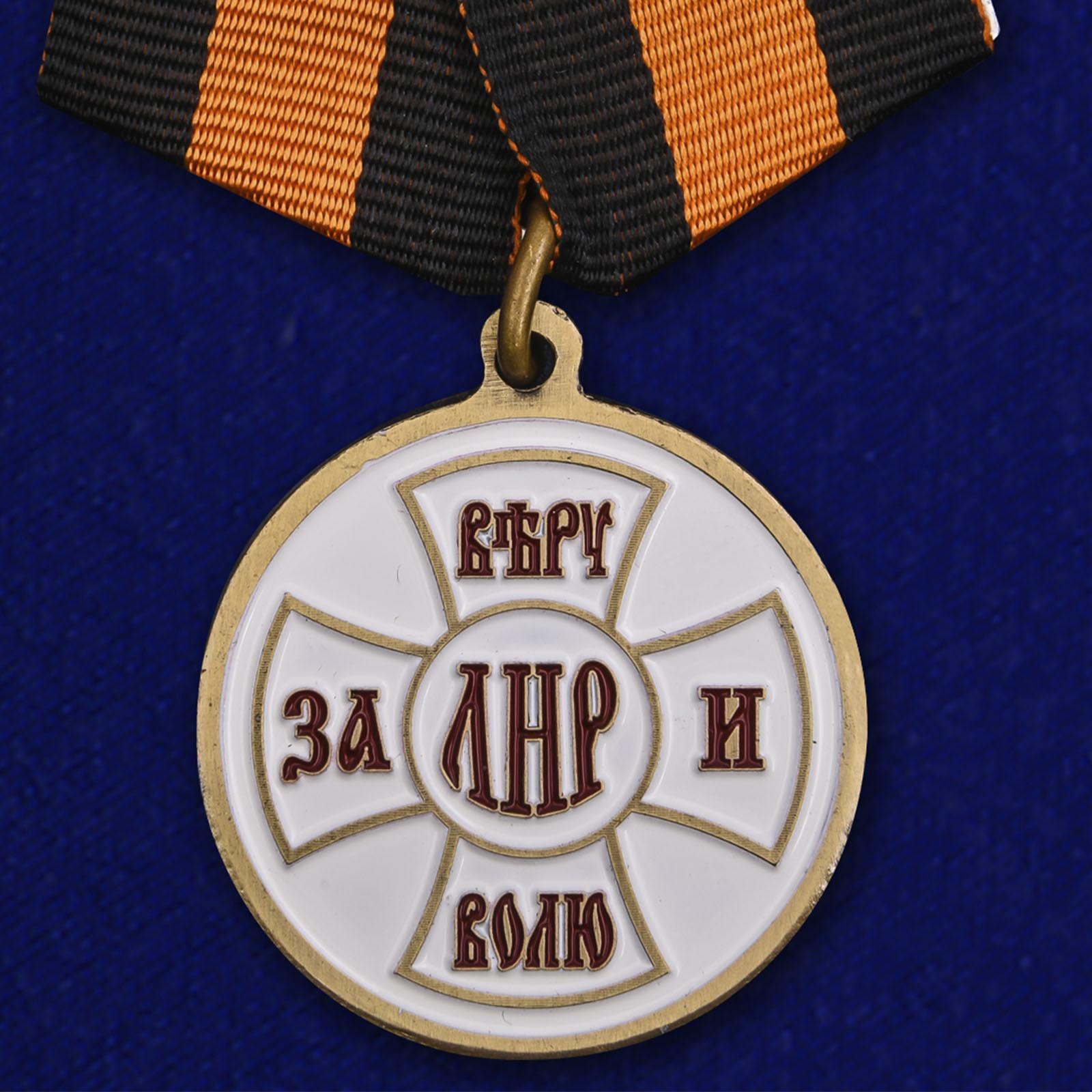 """Медаль ЛНР """"За Веру и Волю"""""""