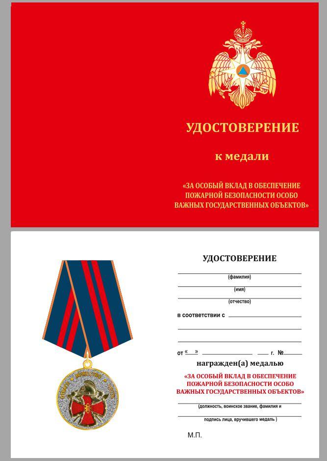 Медаль За вклад в пожарную безопасность государственных объектов на подставке - удостоверение
