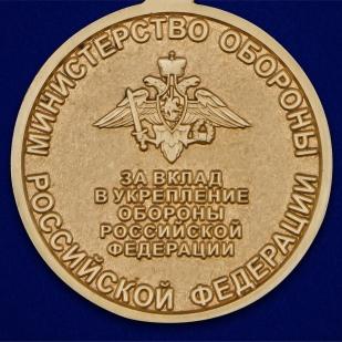 Медаль «За вклад в укрепление обороны РФ» - реверс