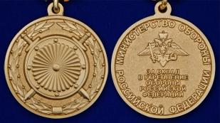 Медаль «За вклад в укрепление обороны РФ» - аверс и реверс
