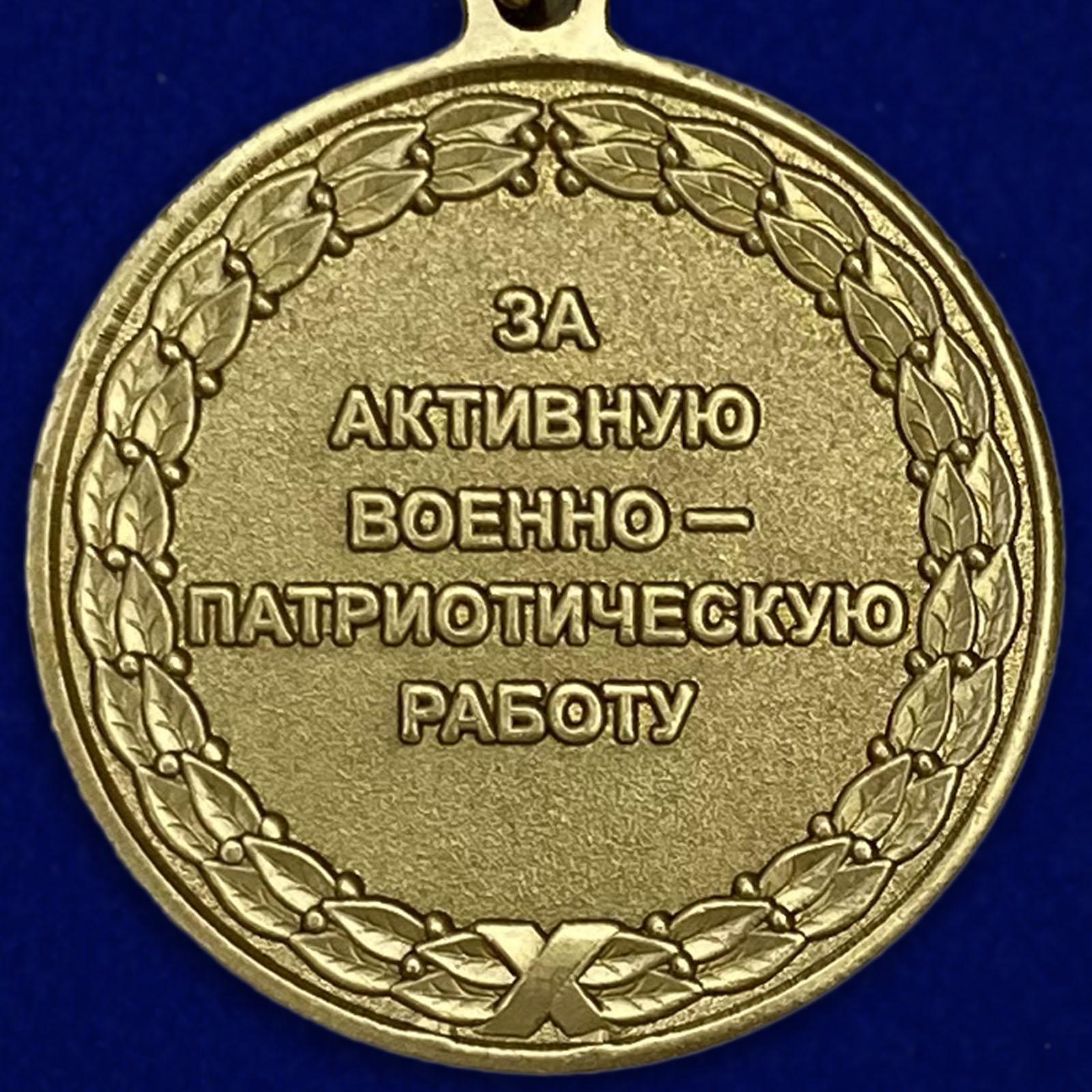 """Медаль """"За военно-патриотическую работу"""""""