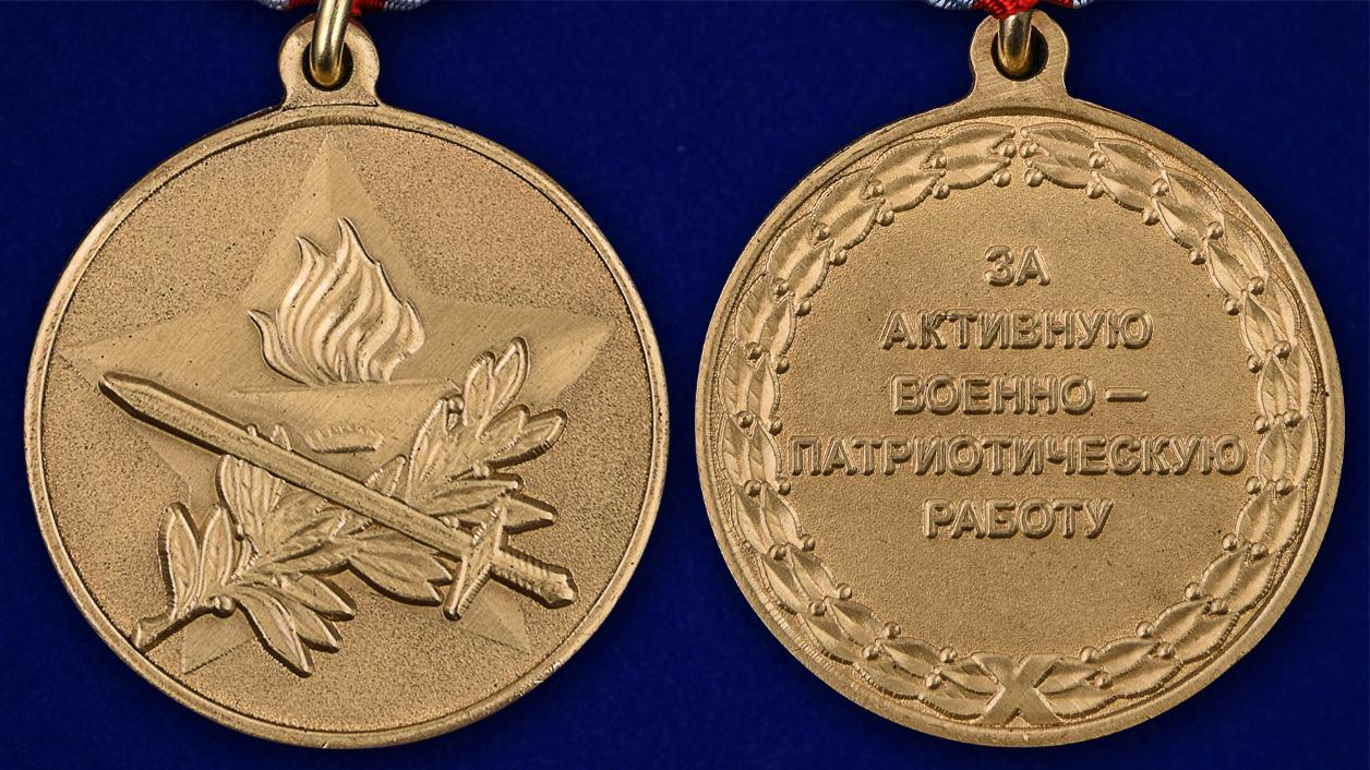 Медаль «За активную военно-патриотическую работу» в футляре с удостоверением.