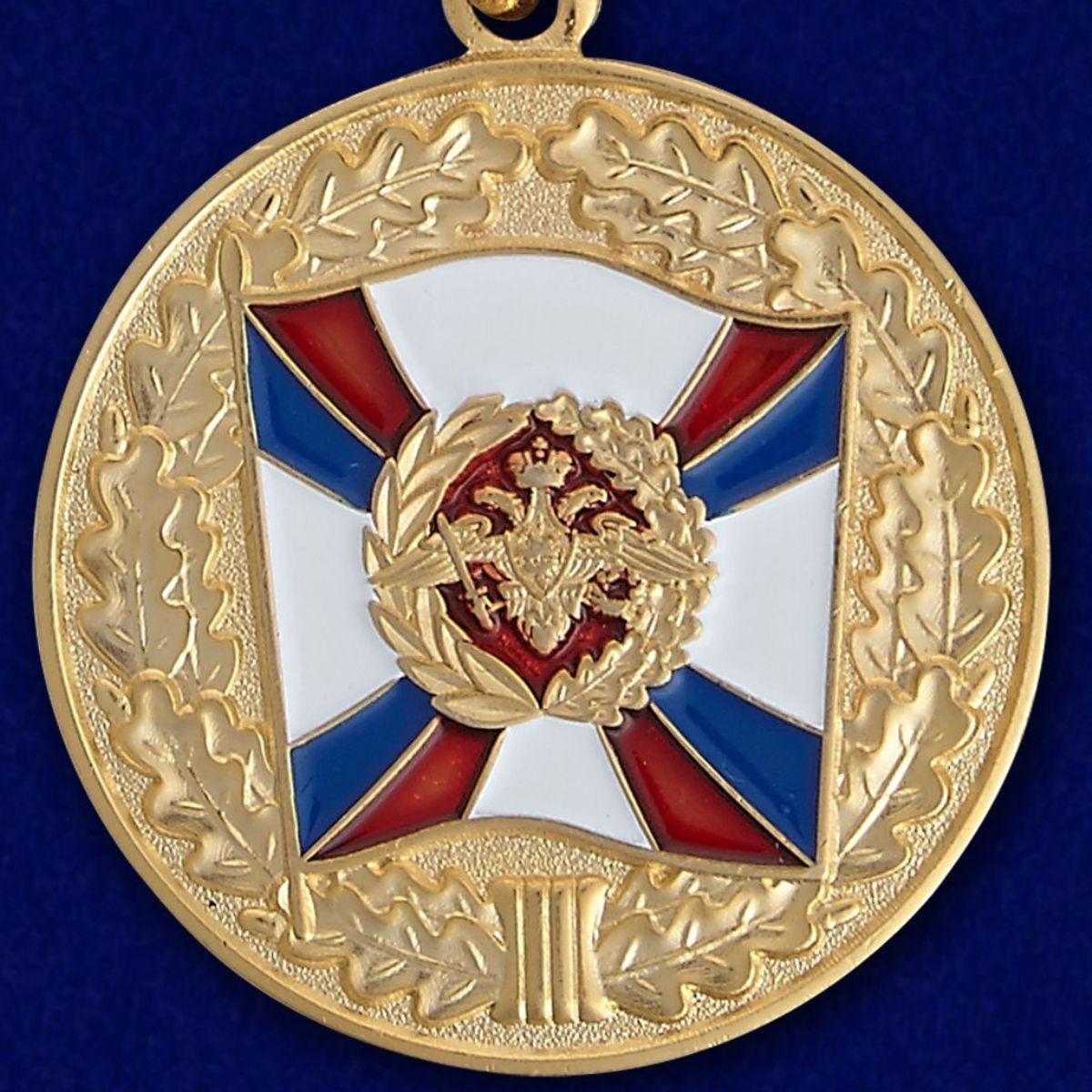 Медаль «За воинскую доблесть» 1 степени МО РФ