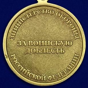 """Медаль """"За воинскую доблесть"""" 3 степени"""