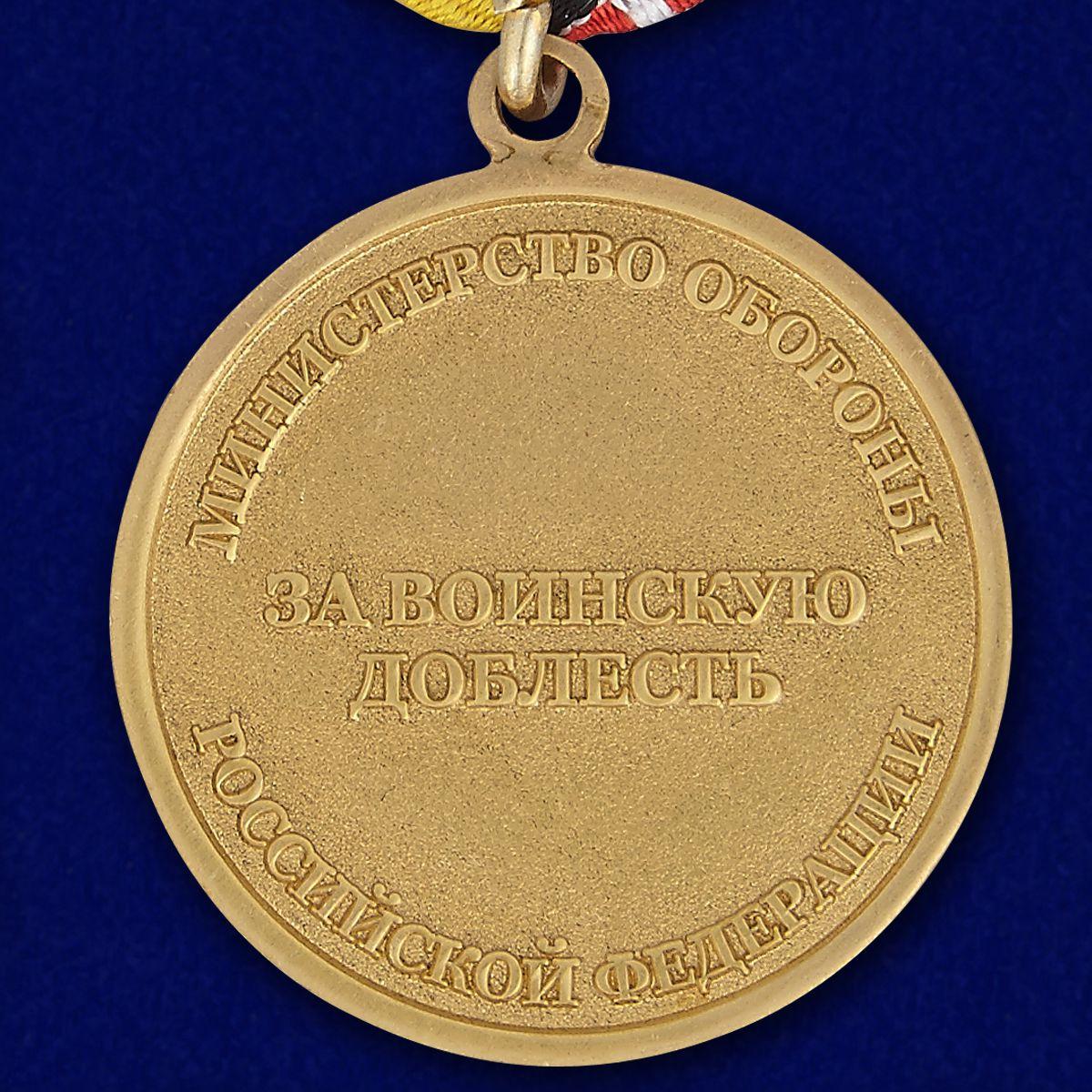 """Медаль """"За воинскую доблесть"""" МО РФ (3 степень) - реверс"""