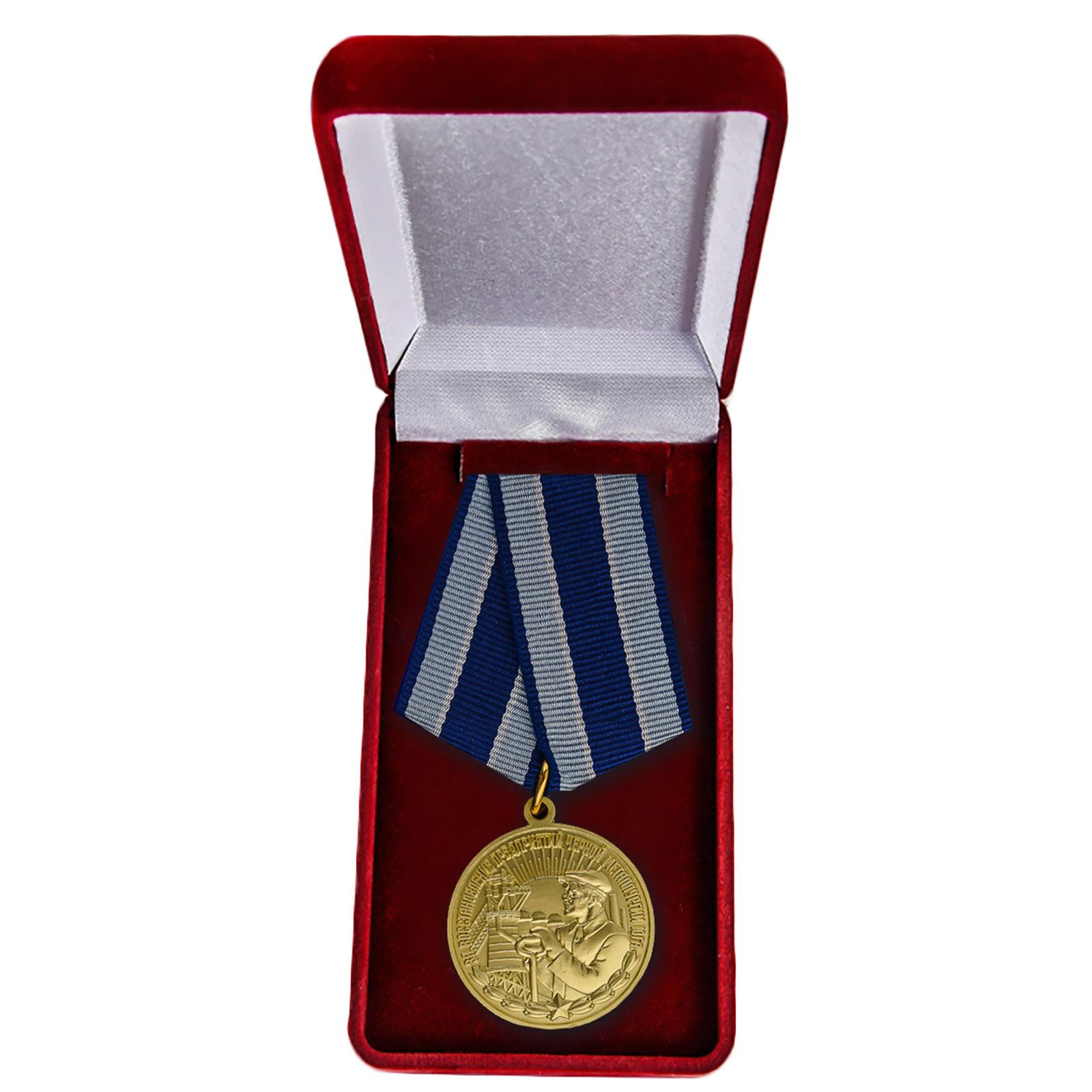 """Медаль """"За восстановление черной металлургии Юга"""" в футляре"""