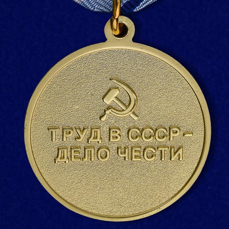 """Медаль """"За восстановление черной металлургии Юга"""""""