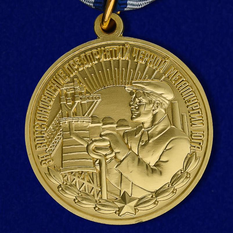 """Медаль """"За восстановление предприятий черной металлургии Юга"""""""