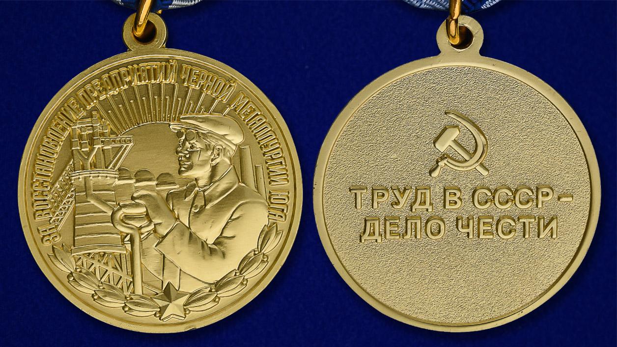 """Медаль """"За восстановление предприятий черной металлургии Юга"""" - аверс и реверс"""