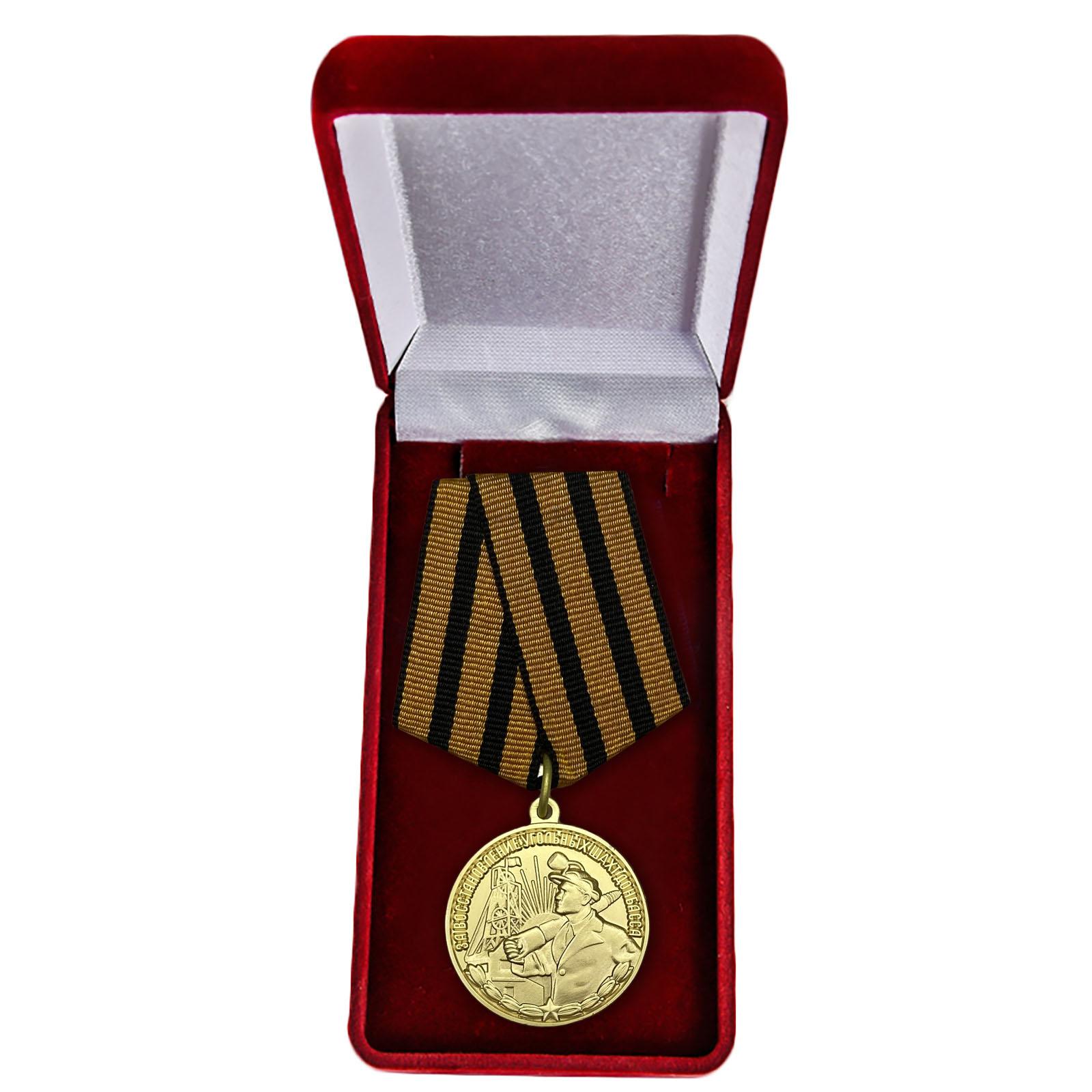 """Медаль """"За восстановление шахт Донбасса"""" для коллекций"""