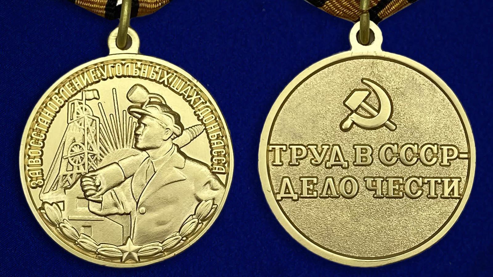 """Медаль """"За восстановление шахт Донбасса"""""""