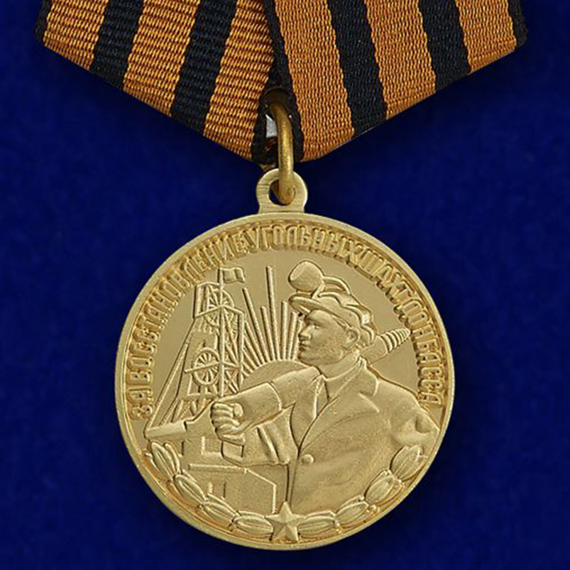 Медаль За восстановление угольных шахт Донбасса
