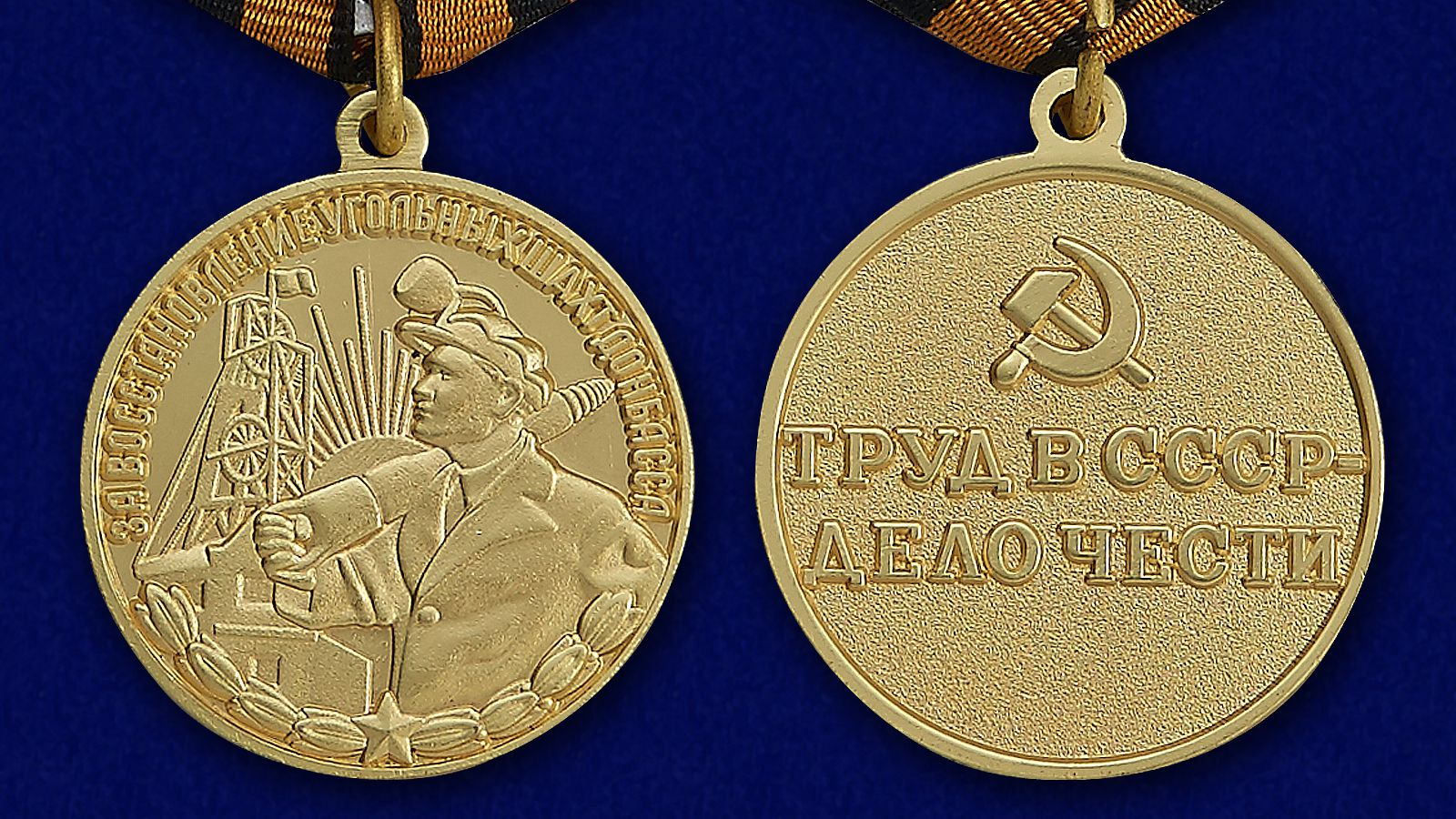 Медаль За восстановление угольных шахт Донбасса - аверс и реверс