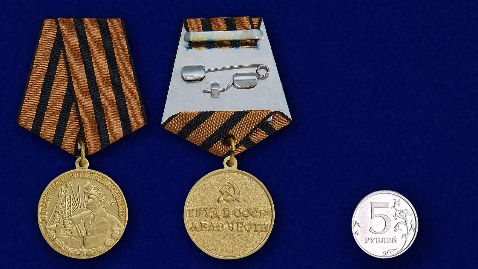 Муляж медали За восстановление угольных шахт Донбасса