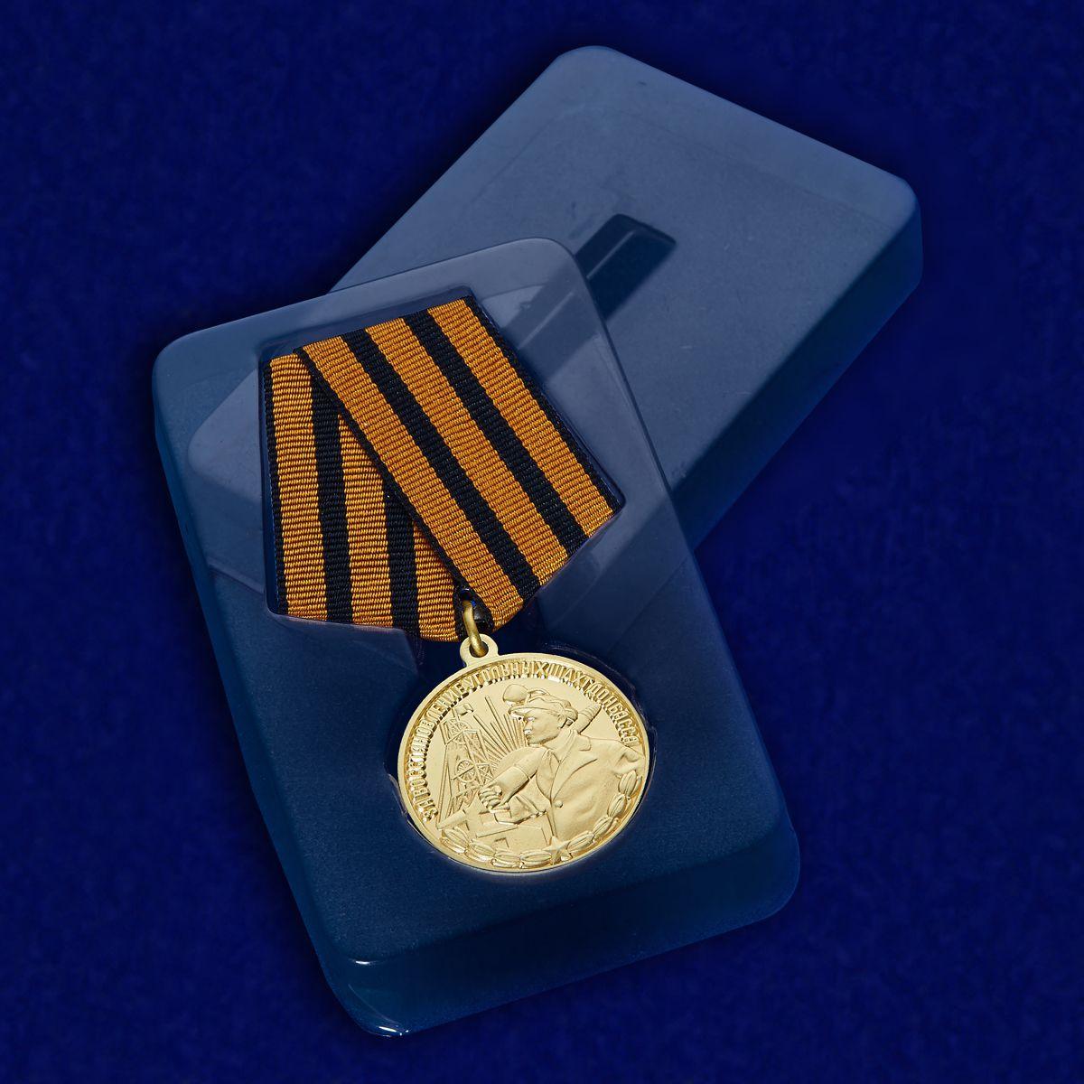 Медаль За восстановление угольных шахт Донбасса в футляре