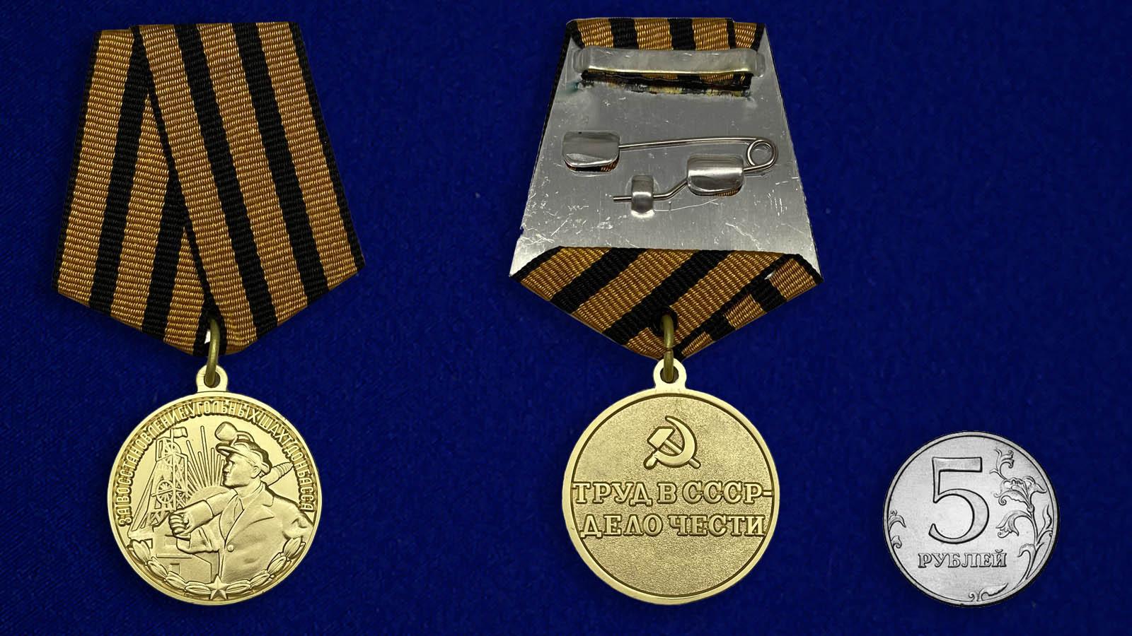 Медаль За восстановление угольных шахт Донбасса - сравнительные размеры