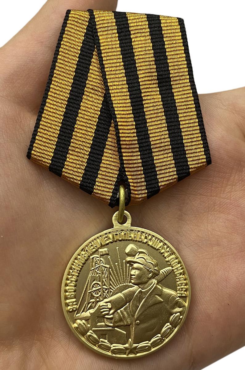 Медаль За восстановление угольных шахт Донбасса с доступной доставкой