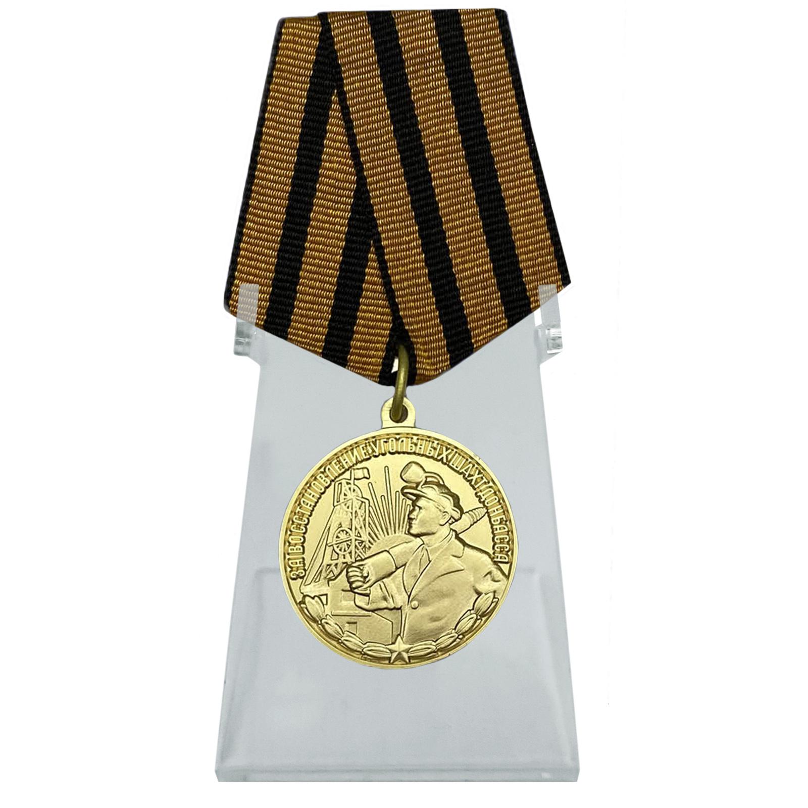 Медаль За восстановление угольных шахт Донбасса на подставке