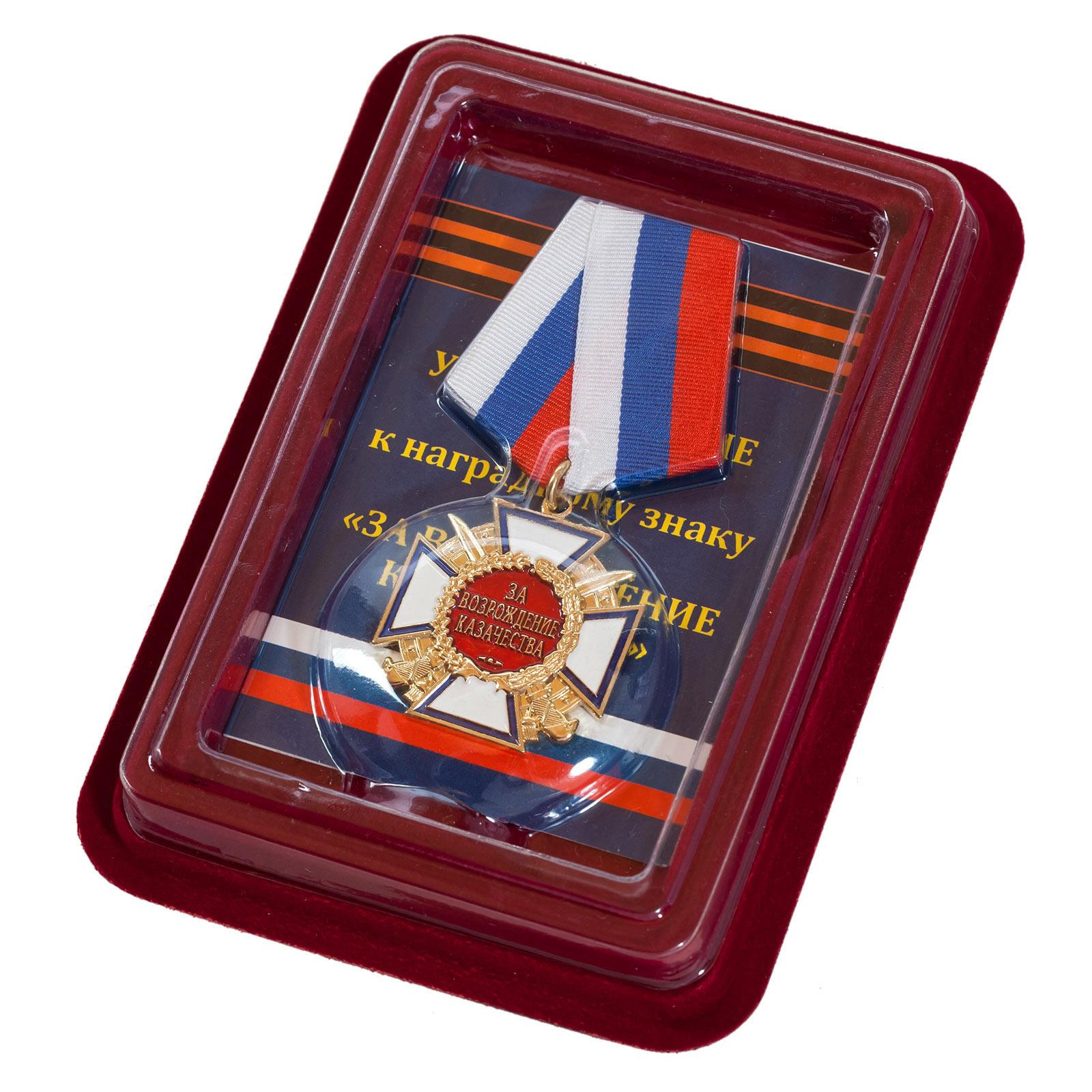 """Медаль """"За возрождение казачества"""" (1 степень)"""