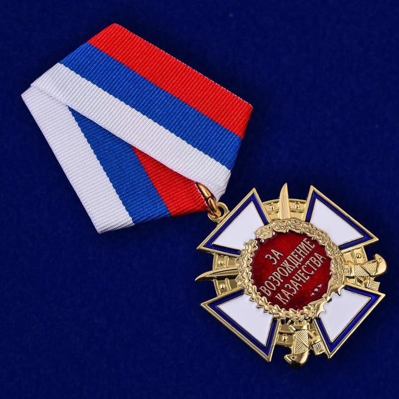 """Медаль """"За возрождение казачества"""" (1 степень) - общий вид"""